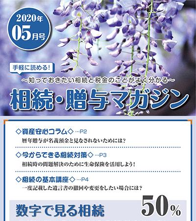 だいち相続マガジン 5月号