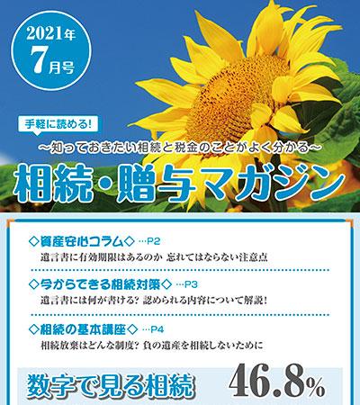 だいち相続マガジン 7月号