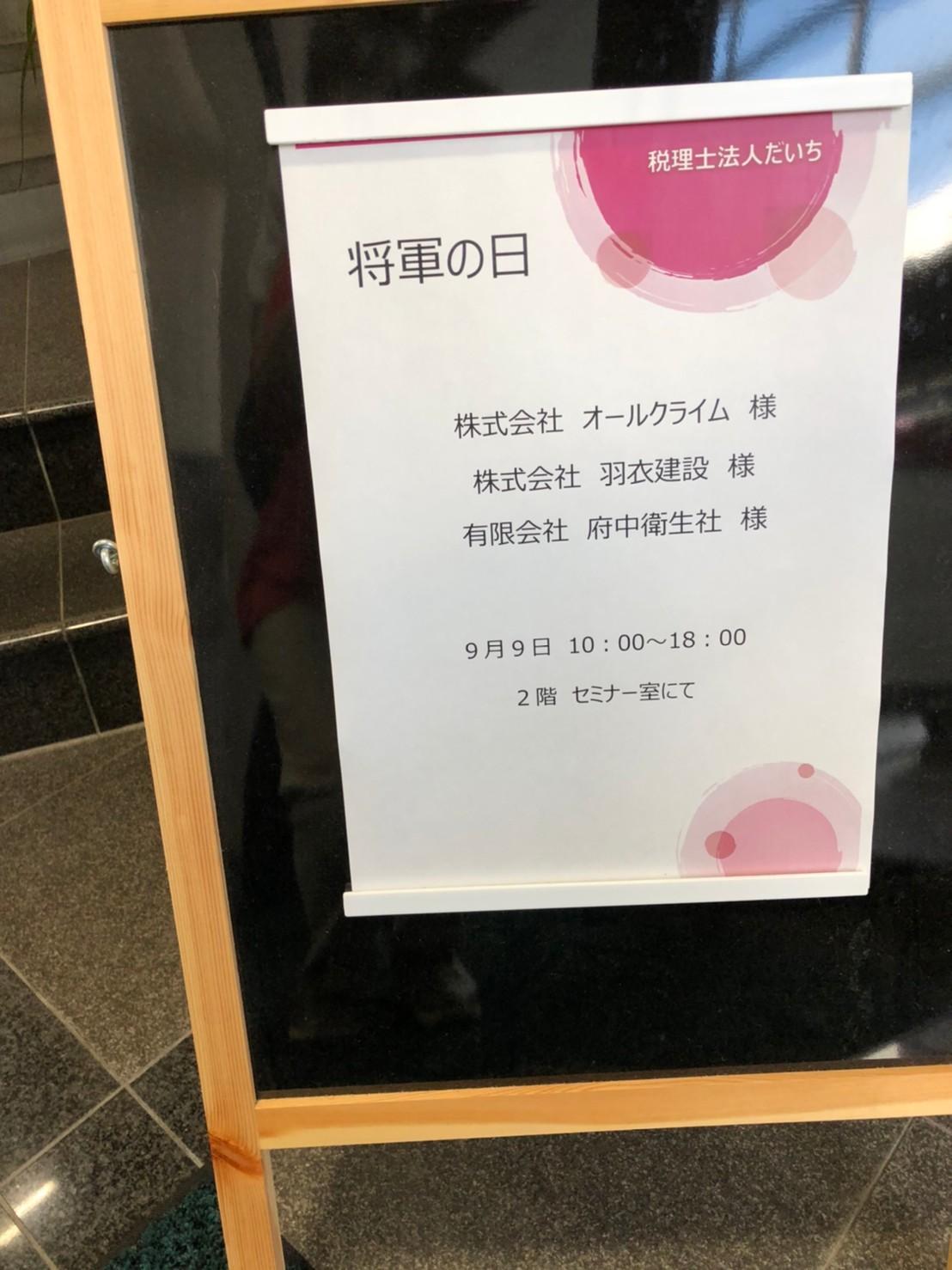 9/9 将軍の日開催!!